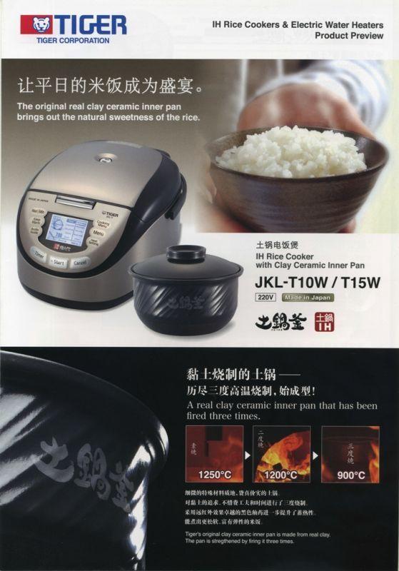 1 liter tiger rice cooker