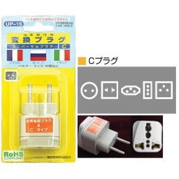 Photo1: Multi-plug C type (France, Rossia, Italy,etc....) UP-15 (1)